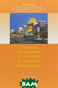 Основные направления и проблемы российского китаеведения., 978-5-88451-329-7  - купить со скидкой