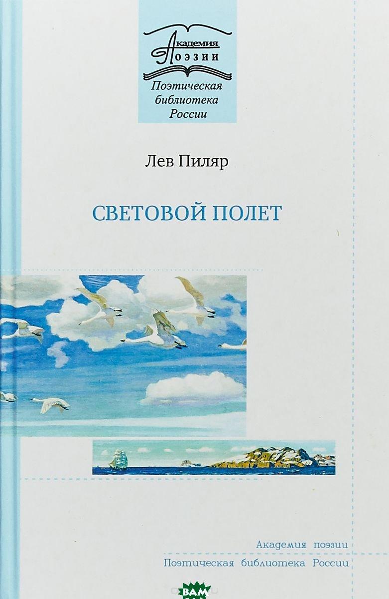 Пиляр Лев Юрьевич / Световой полёт
