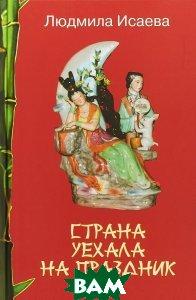Купить Страна уехала на праздник. Очерки по истории возникновения китайских народных праздников, 978-5-9500240-0-9