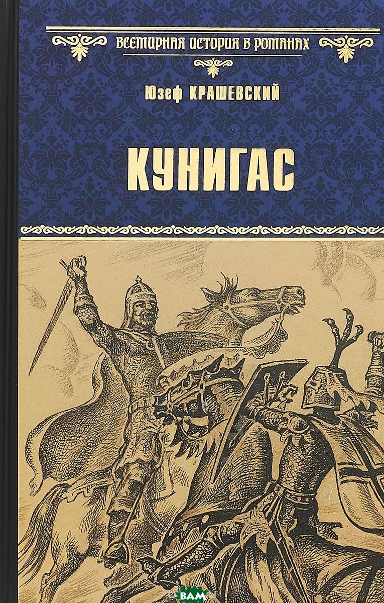 Купить Кунигас (изд. 2018 г. ), ВЕЧЕ, Крашевский Юзеф, 978-5-4484-0371-2