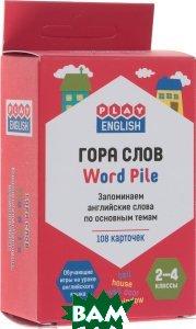 Купить Play English Гора слов. Запоминаем английские слова по основным темам, П.А. Степичев., 978-5-408-04059-9