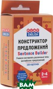 Купить Play English Конструктор предложений. Учимся составлять различные типы английских предложений, П.А. Степичев, 978-5-408-03972-2