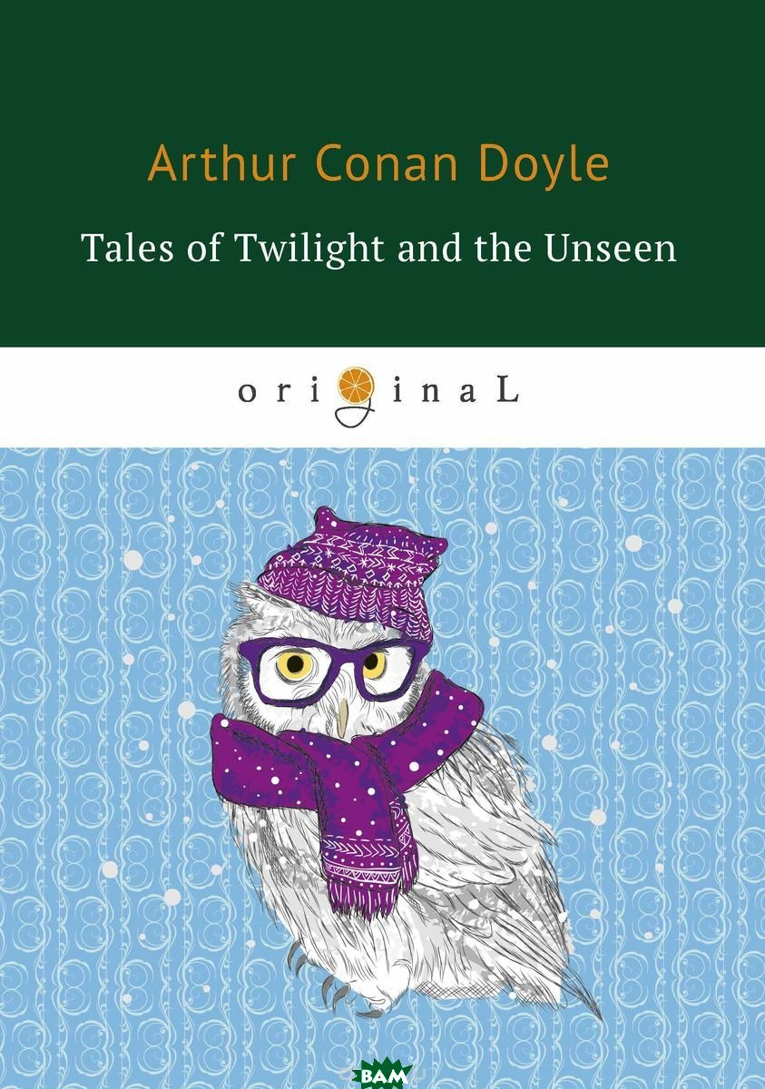 Купить Tales of Twilight and the Unseen, T8RUGRAM, Conan Doyle Arthur, 978-5-521-07158-6