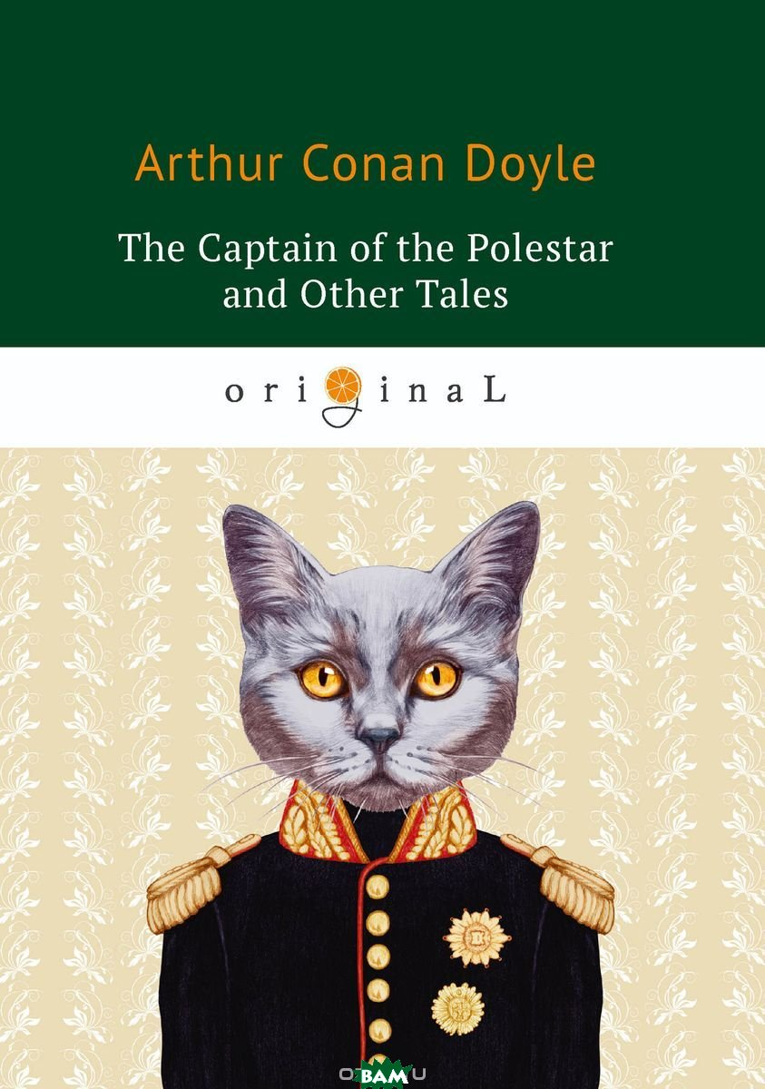 Купить The Captain of the Polestar and Other Tales, T8RUGRAM, Conan Doyle Arthur, 978-5-521-07166-1