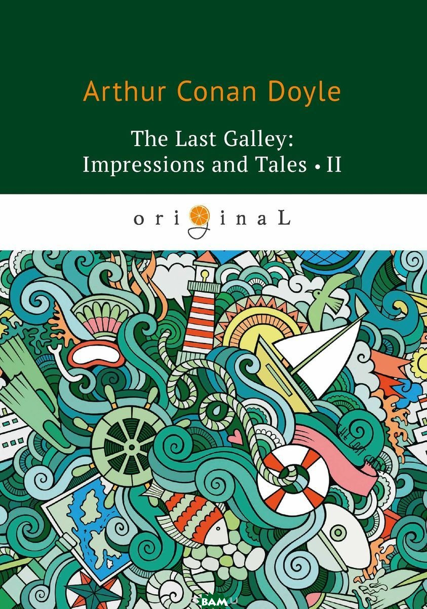 The Last Galley: Impressions and Tales. Part 2