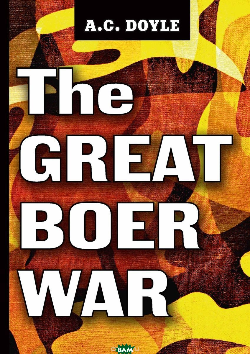 Купить The Great Boer War, T8RUGRAM, Conan Doyle Arthur, 978-5-521-07187-6