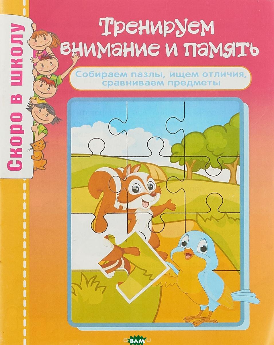 Купить Тренируем внимание и память, Доброе слово, Наумова О. М., 978-5-00069-117-5