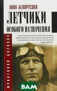Купить Летчики особого назначения, АСТ, Анна Белорусова, 978-5-17-983044-3