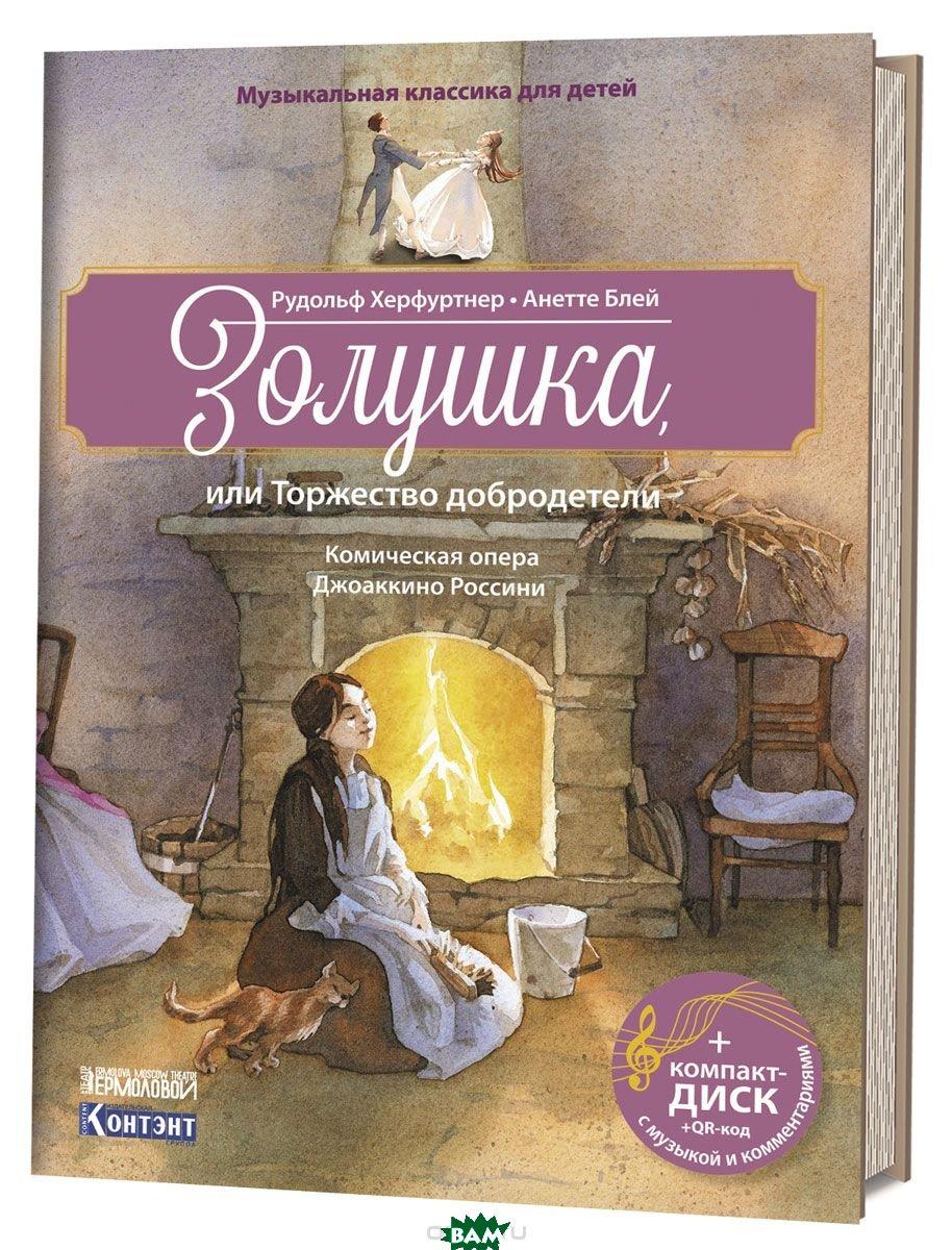 Купить Музыкальная классика для детей. Золушка (+ CD-ROM), Контэнт, Херфуртнер Рудольф, 978-5-91906-985-0