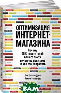 Купить Оптимизация интернет-магазина. Почему 95% посетителей вашего сайта ничего не покупают и как это исправить, Альпина Паблишер, Дэн Кроксен-Джон, Йоханн ван Тондер, 978-5-9614-7131-1