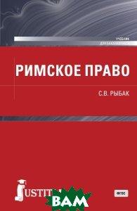 Римское право. Учебник, Юстиция, С. В. Рыбак, 978-5-4365-2609-6  - купить со скидкой
