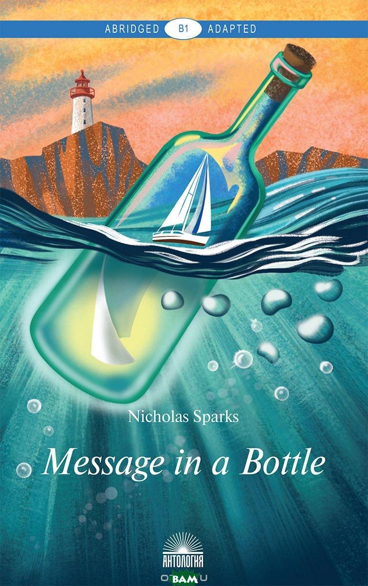 Купить Message in a Bottle, Антология, Sparks Nicholas, 978-5-907097-01-8