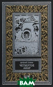 Четвертое Ахау, Лукин, 978-5-371-00677-6  - купить со скидкой