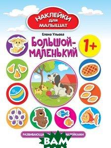 Купить Большой-маленький. Развивающая книжка с наклейками, ФЕНИКС, Ульева, 978-5-222-31056-4