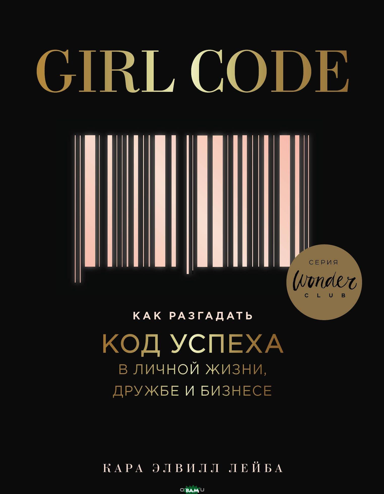 Girl Code. Как разгадать код успеха в личной жизни, Одри, Лейба Кара Элвилл, 978-5-04-096178-8  - купить со скидкой