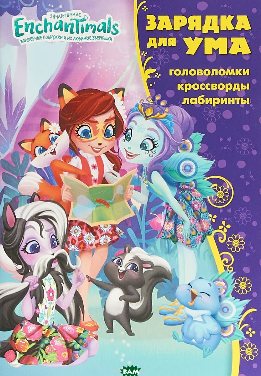 Купить Enchantimals. ЗУ 1824, Эгмонт Россия, 978-5-4471-5364-9