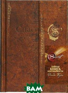 Купить Тайная книга благодарности (новое издание), Берн Р., 978-5-699-90603-1