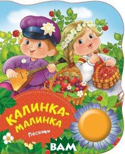 Купить Калинка-малинка. Песенки, РОСМЭН, Н. И. Котятова, 978-5-353-08823-3