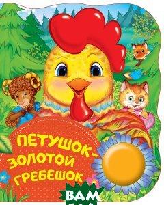 Купить Петушок - золотой гребешок, РОСМЭН, О. И. Капица, 978-5-353-08834-9
