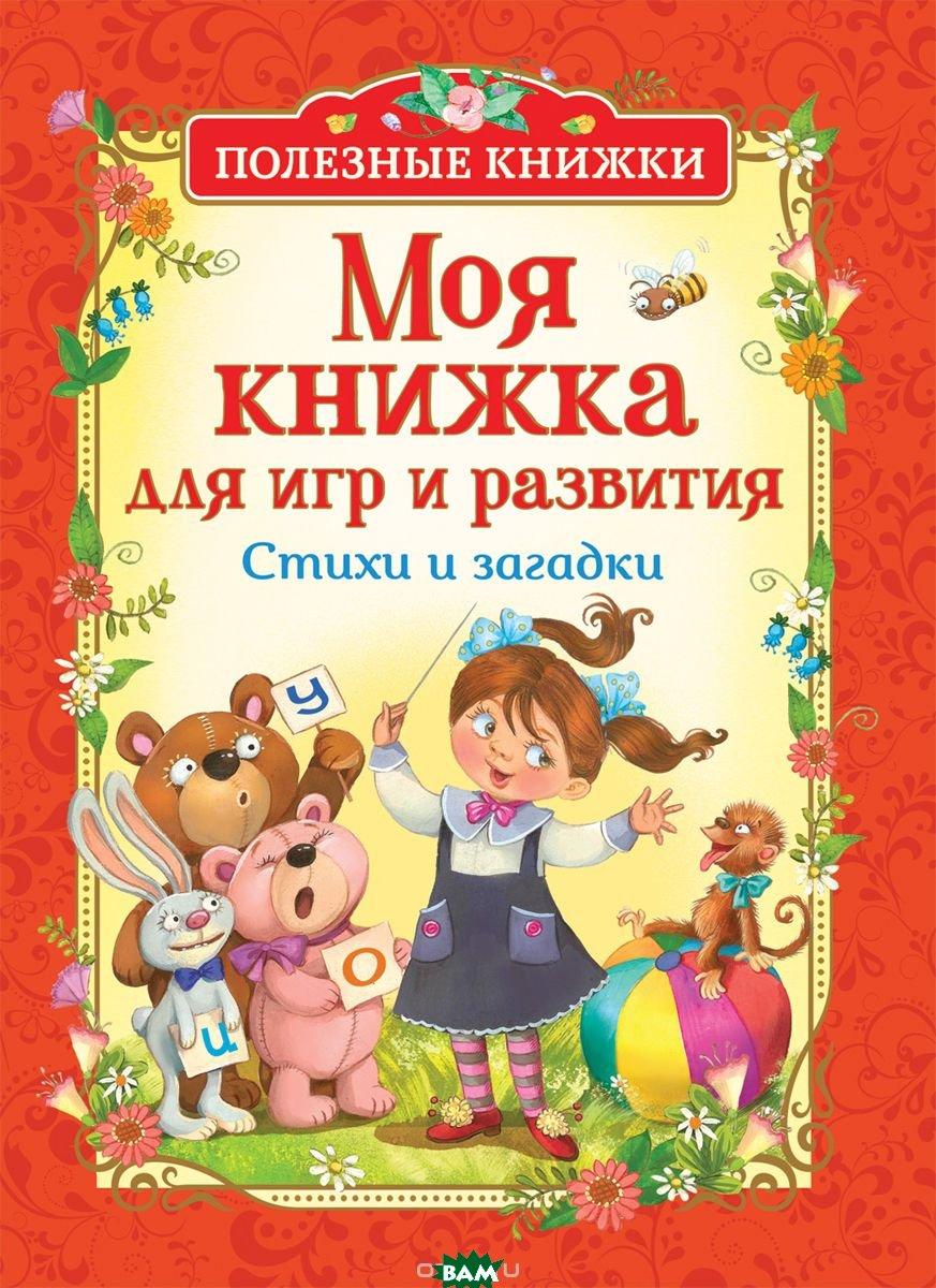 Купить Моя книжка для игр и развития. Стихи и загадки, РОСМЭН, Заходер Б., 978-5-353-08966-7