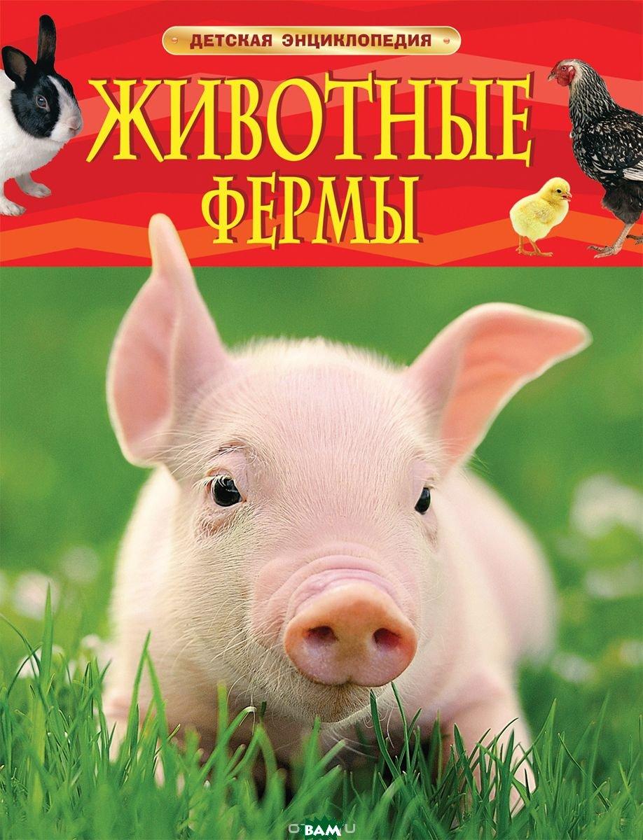 Купить Животные фермы. Детская энциклопедия, РОСМЭН, Травина И.В., 978-5-353-08983-4