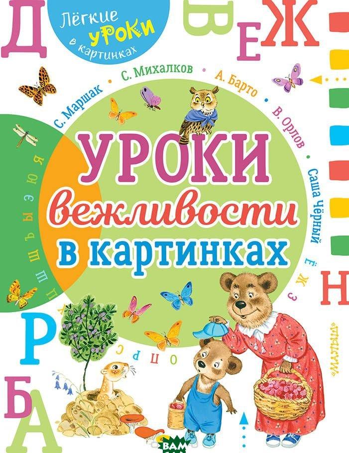 Купить Урок вежливости в картинках, АСТ, Маршак С.Я., 978-5-17-111028-4