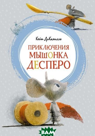 Купить Приключения мышонка Десперо, Махаон, ДиКамилло К., 978-5-389-15030-0
