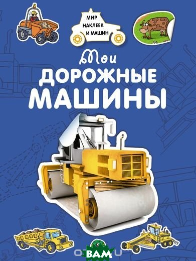 Купить Мои дорожные машины, Махаон, Крюковский А., 978-5-389-15035-5