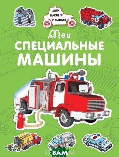 Купить Мои специальные машины, Махаон, Крюковский А., 978-5-389-15036-2