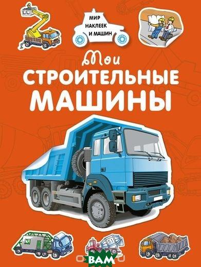 Купить Мои строительные машины, Махаон, Крюковский А., 978-5-389-15037-9