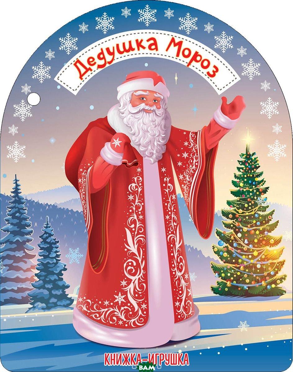 Купить Дедушка Мороз и Снегурочка, АСТ, Маршак С.Я., 978-5-17-109128-6