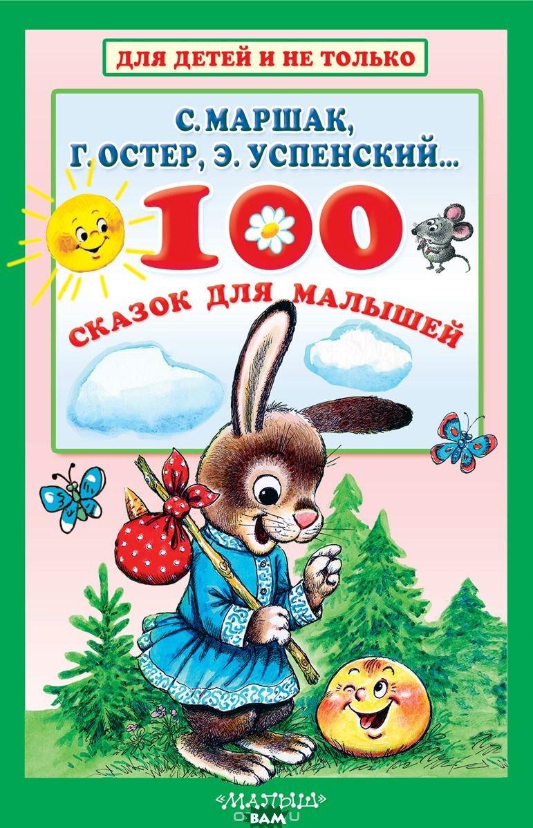 Купить 100 сказок для малышей, АСТ, Маршак С.Я., 978-5-17-109846-9