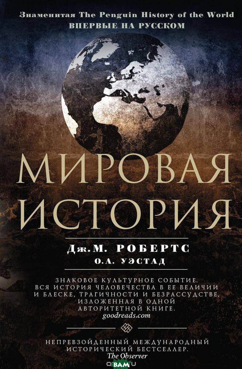 Купить Мировая история, ЦЕНТРПОЛИГРАФ, Робертс Дж.М., 978-5-227-08259-6