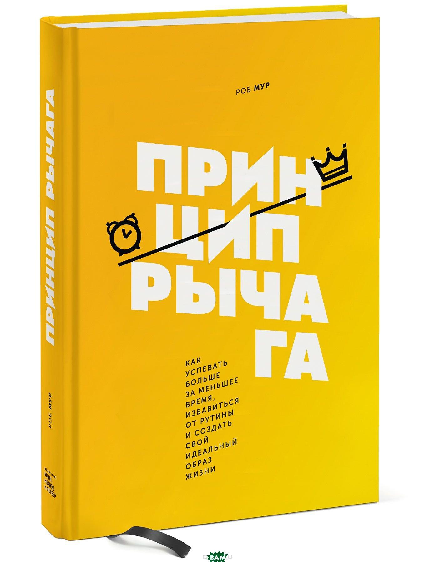 Принцип рычага, Манн, Иванов и Фербер, Мур Роб, 978-5-00117-621-3  - купить со скидкой
