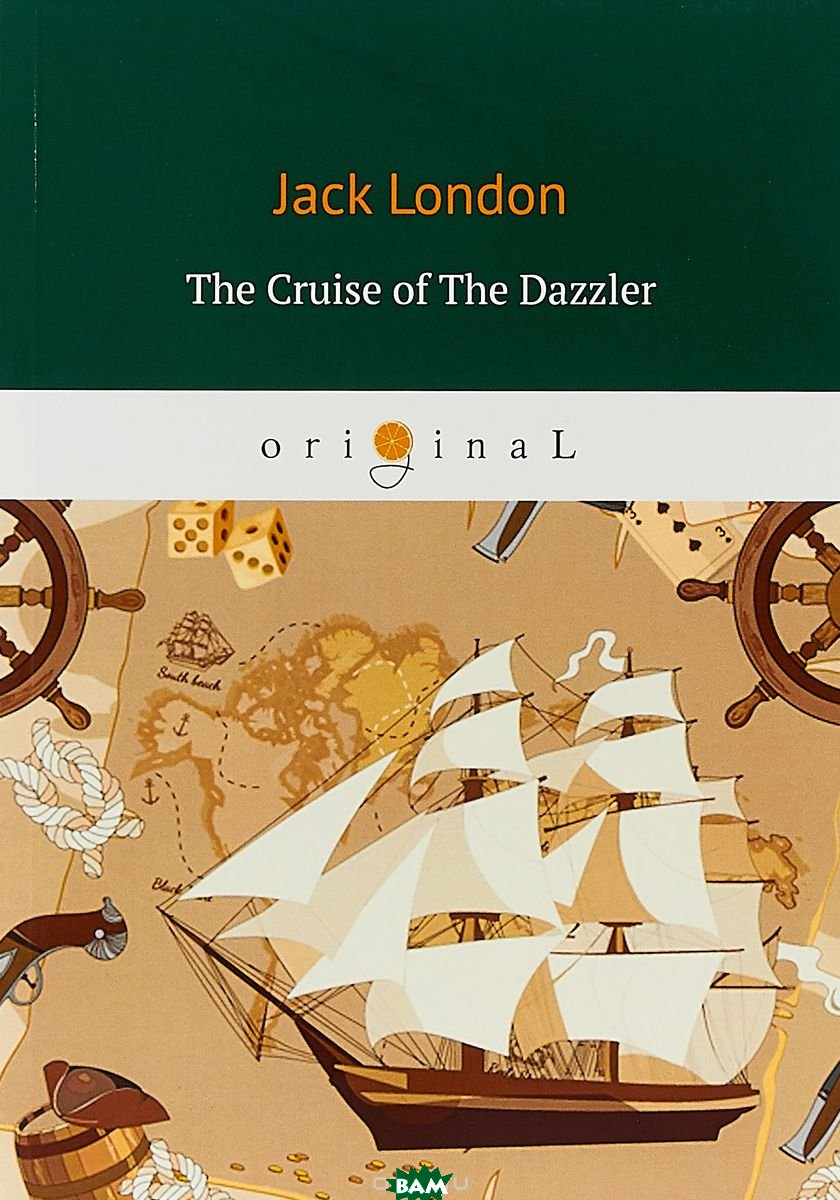 Купить The Cruise of The Dazzler, T8RUGRAM, London Jack, 978-5-521-07511-9