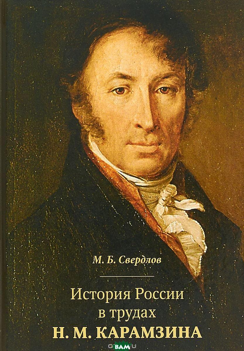 История России в трудах Н. М. Карамзина