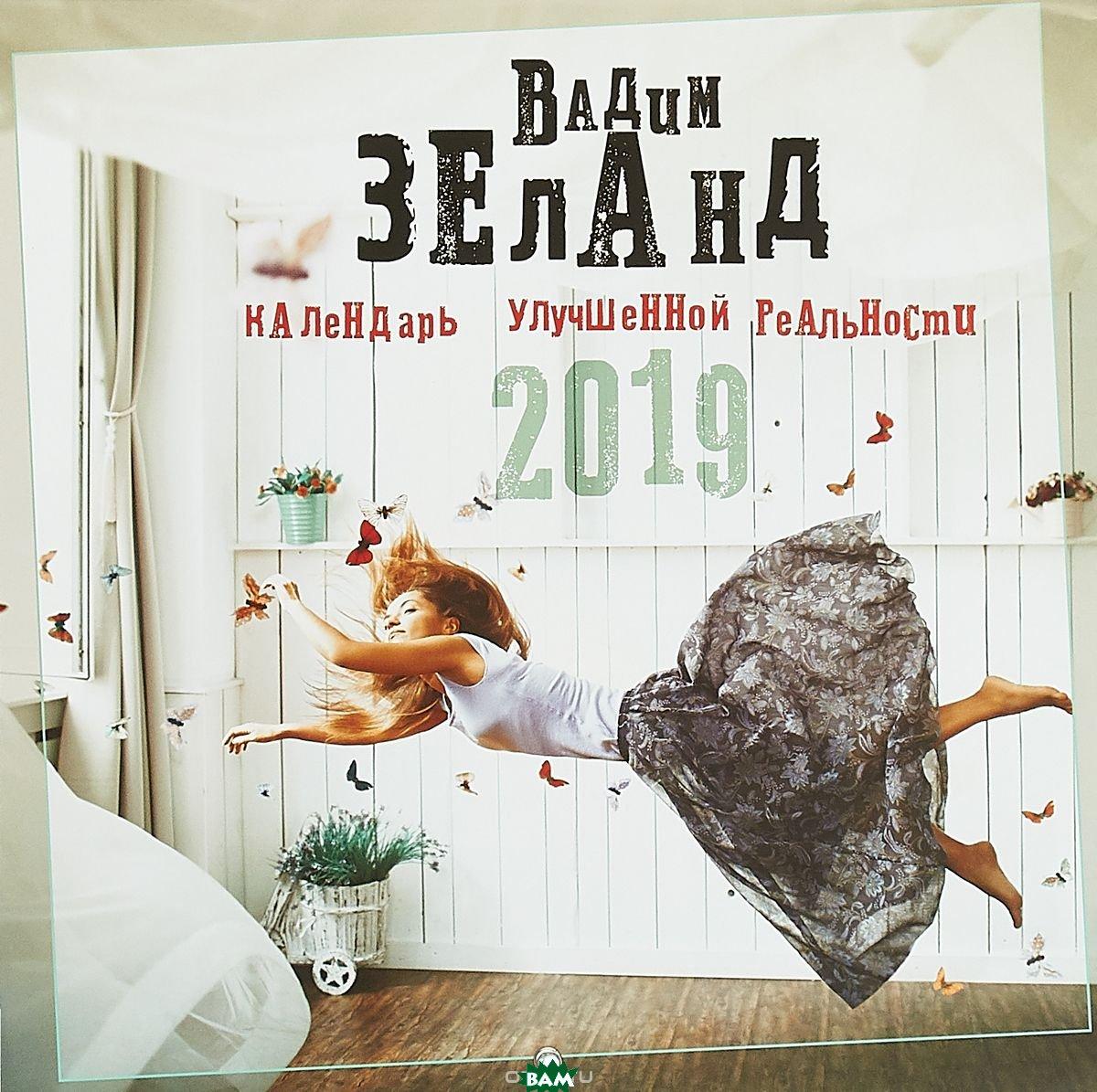Купить Календарь улучшенной реальности 2019, ЭКСМО, Вадим Зеланд, 978-5-04-093798-1