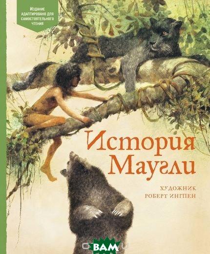 Купить История Маугли, Махаон, Киплинг Р., 978-5-389-14598-6