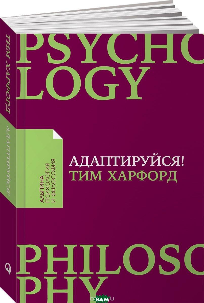 Купить Адаптируйся!, Альпина Паблишер, Харфорд Т., 978-5-9614-7158-8