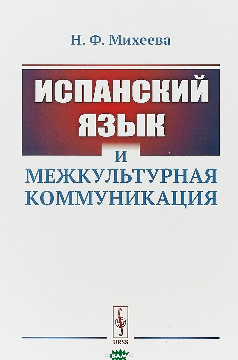 Купить Испанский язык и межкультурная коммуникация, URSS, Михеева Н.Ф., 978-5-397-06454-5