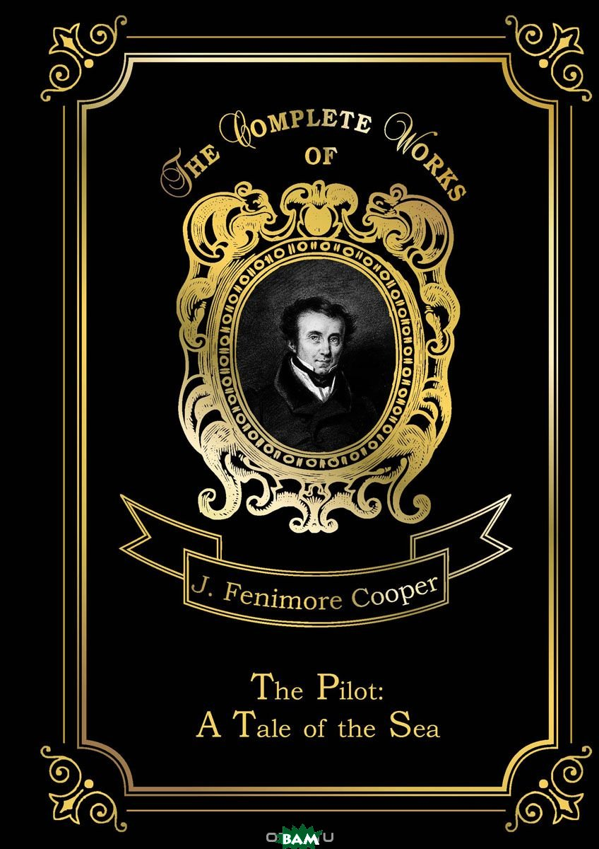 The Pilot: A Tale of the Sea. Volume 21, T8RUGRAM, Cooper James Fenimore, 978-5-521-07960-5  - купить со скидкой