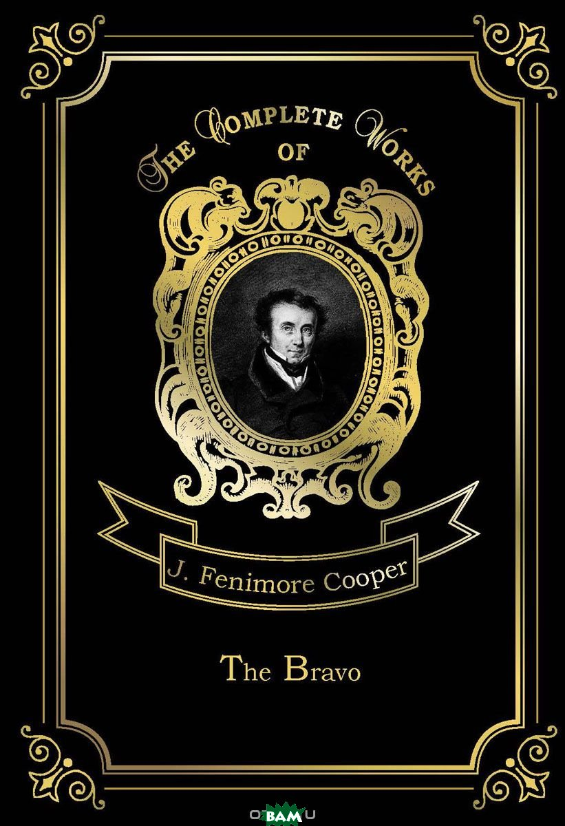 Купить The Bravo. Volume 9, T8RUGRAM, Cooper James Fenimore, 978-5-521-07970-4