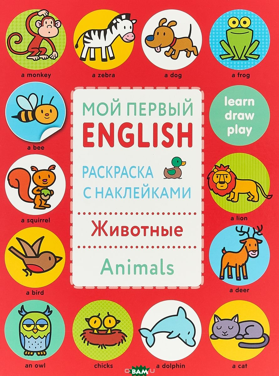 Купить Раскраска с наклейками Животные, Стрекоза, 978-5-9951-3629-3