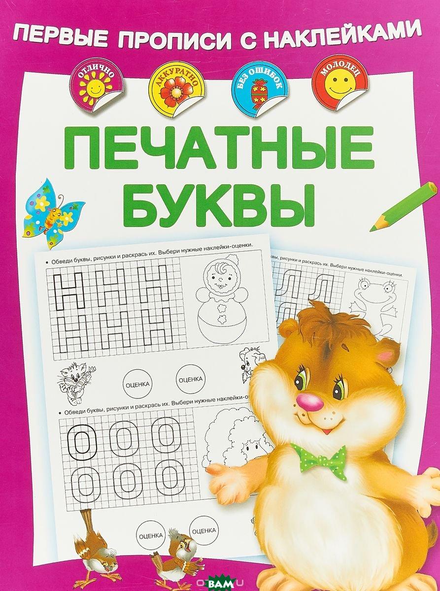 Купить Печатные буквы, АСТ, Гайдель Е.А., 978-5-17-110933-2