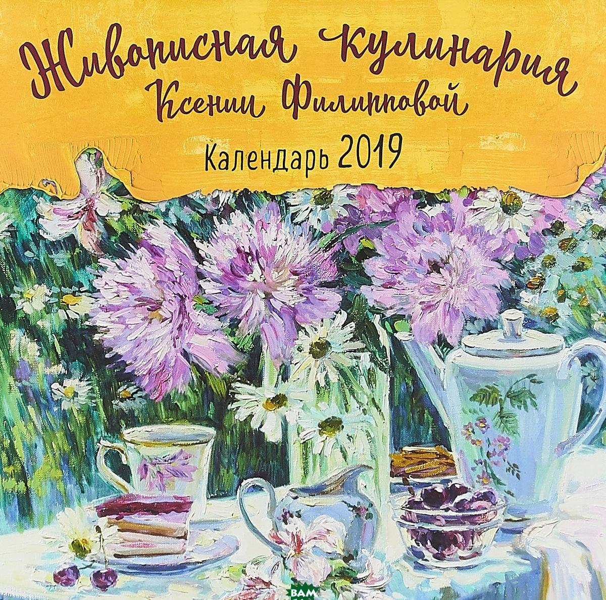 Живописная кулинария Ксении Филипповой. Календарь настенный на 2019 год