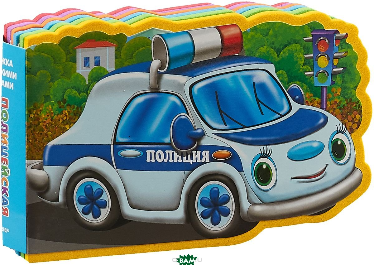 Купить Полицейская машина. Книжка с мягкими пазлами, Омега-пресс, 978-5-465-03546-0