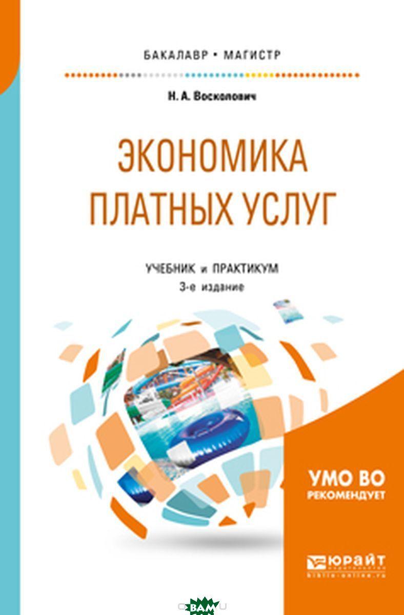 Купить Экономика платных услуг. Учебник и практикум для бакалавриата и магистратуры, ЮРАЙТ, Восколович Н.А., 978-5-534-08762-8