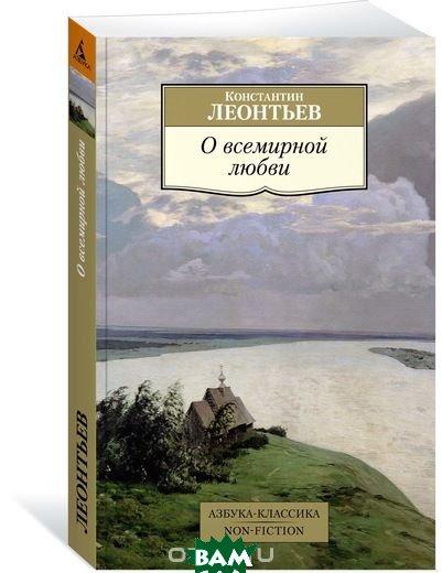 Купить О всемирной любви, АЗБУКА, Леонтьев К., 978-5-389-15185-7