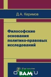 Купить Философские основания политико-правовых исследований, НОРМА, Д. А. Керимов, 978-5-91768-969-2