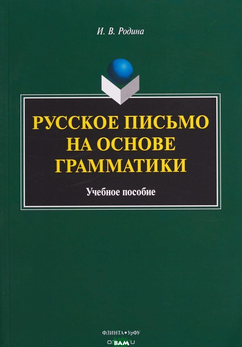 Русское письмо на основе грамматики. Учебное пособие